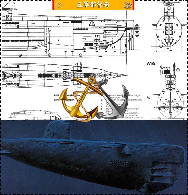 德国xxi潜艇_传奇巨舰37:德国XXI型U型潜艇完整图纸_五军都督府古籍馆